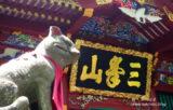 秩父「三峯神社」のパワーは関東随一!日本武尊と狼伝説が残る【埼玉県】