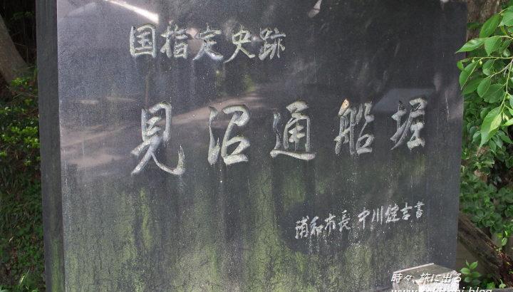 「見沼通船堀公園」は意外と新鮮!歴史を感じる散策コース【埼玉県】