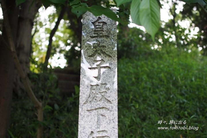 皇太子殿下訪問の碑