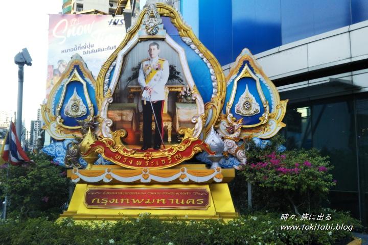 第10代タイ国王 ラーマ10世