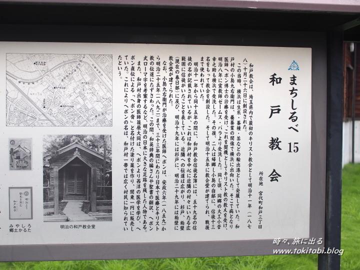 埼玉県宮代町 和戸教会