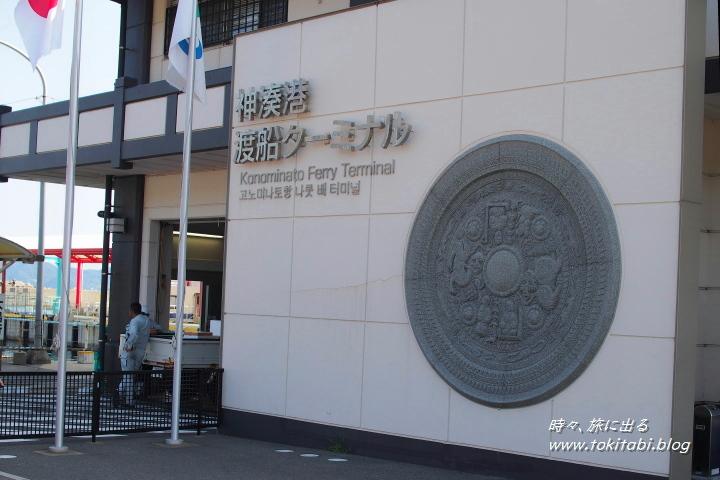 宗像市大島 神湊港渡船ターミナル