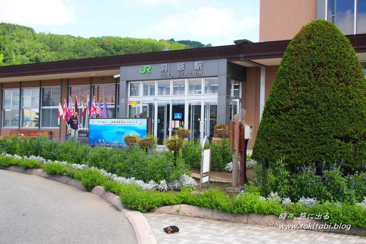 JR洞爺駅