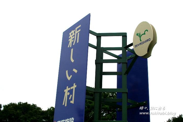 埼玉県宮代町 新しい村