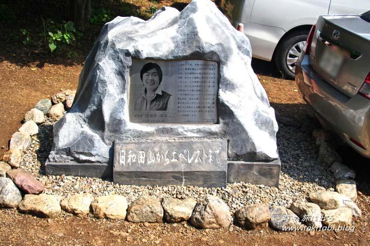 田部井淳子さんの碑「日和田山からエベレストまで」