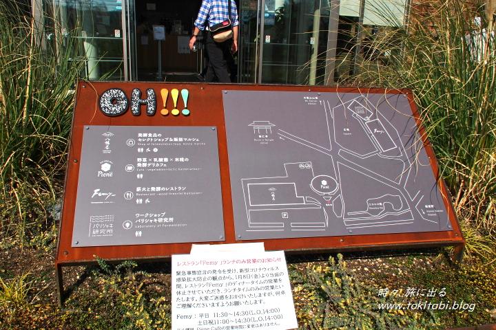 発酵食品のテーマパーク「OH!!!」