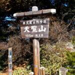 森林浴に行こう!飯能市「天覧山」の低山ハイクでリフレッシュ!【埼玉県】