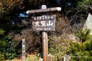飯能市「天覧山」は眺望も良い低山、気軽に歩いてリフレッシュ!【埼玉県】
