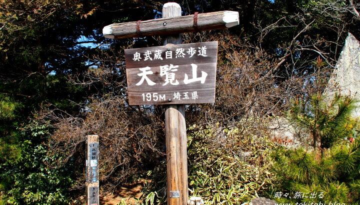 飯能「天覧山」でハイキング、十六羅漢像が中腹に佇む【埼玉県】