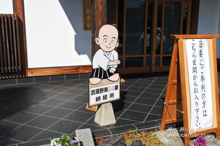 飯能街歩き 観音寺