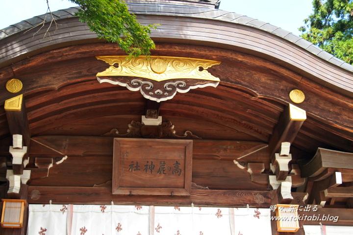 日高市「高麗神社」は渡来人が神様、出世明神で著名人も多数参拝 ...