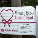 南房総市「高家神社」は日本唯一の料理の神様!庖丁式は珍しい【千葉県】
