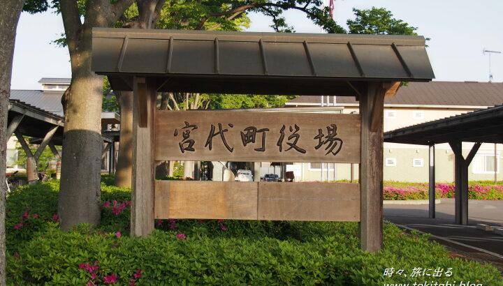 宮代町はサイクリングにいい感じの町、工業技術博物館や新しい村を周る【埼玉県】