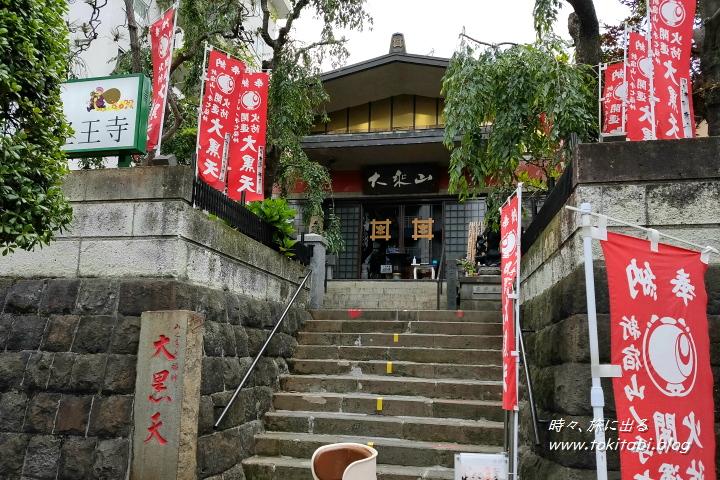 新宿 経王寺