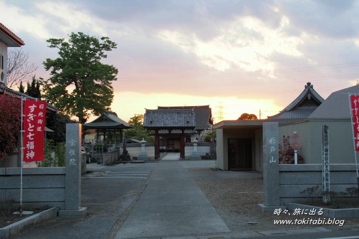 杉戸町 宝性院