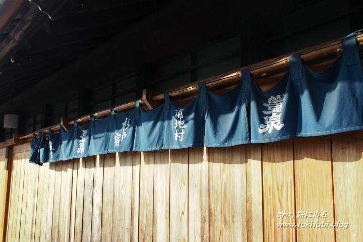 杉戸宿 関口酒造
