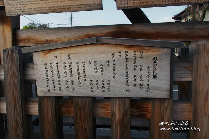 杉戸宿 高札所