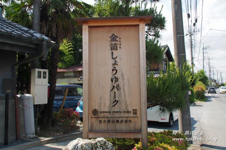 川島町 金笛しょうゆパーク