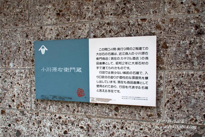 行田市 足袋蔵歩き